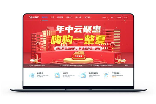奇维云-香港CN2线路1核1G1M云服务器免费领-米算网