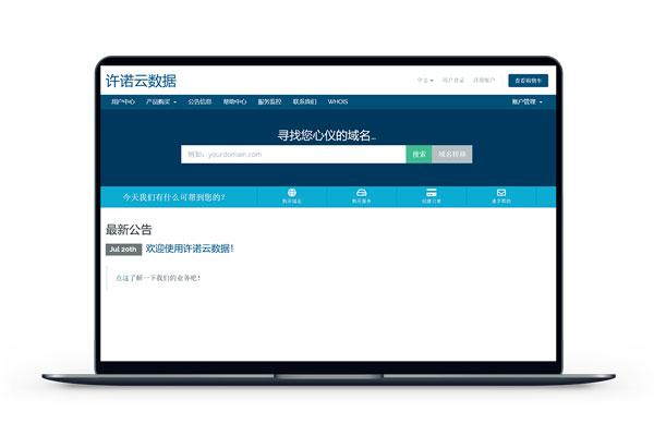 许诺云-香港NTT带宽50M月付9.9元-米算网