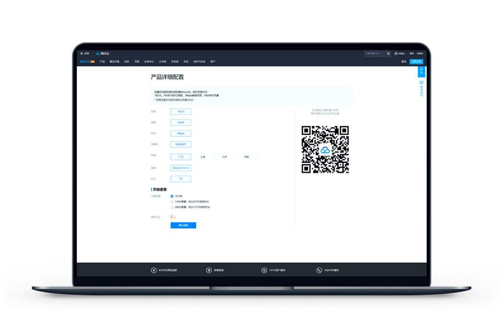 腾讯云-免费领一个月轻量应用服务器-米算网