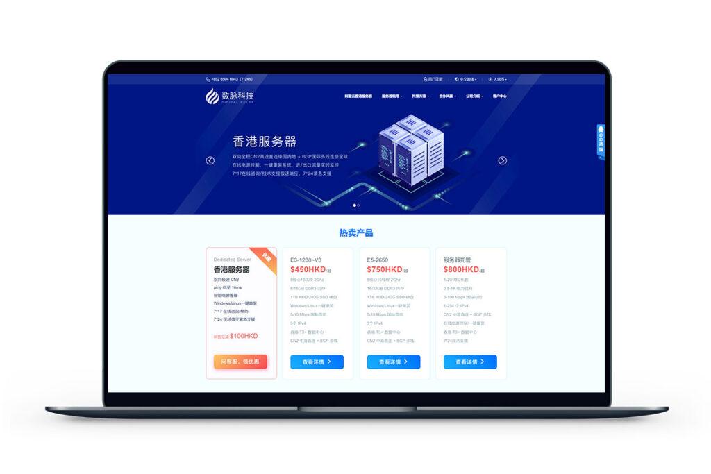 数脉科技-香港CN2+BGP带宽10M月付432元-米算网