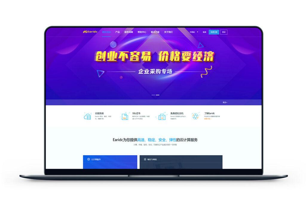 EarIDC-香港三网CN2带宽1M月付29元-米算网