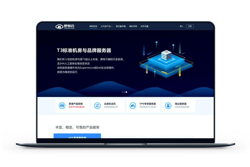 野草云-香港CN2+BGP带宽30M月付19元-米算网