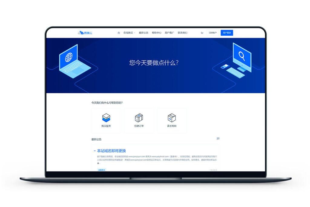 磐逸云-香港安畅CN2带宽3M月付29元-米算网