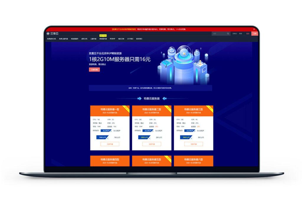 三丰云-北京/东北线路1核2G10M带宽月付16元-米算网