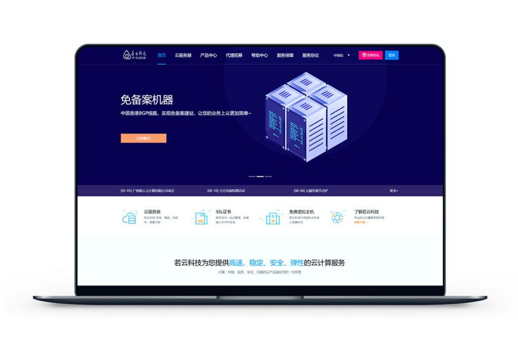 若云科技-美国CN2月29元/香港CN2月59元-米算网
