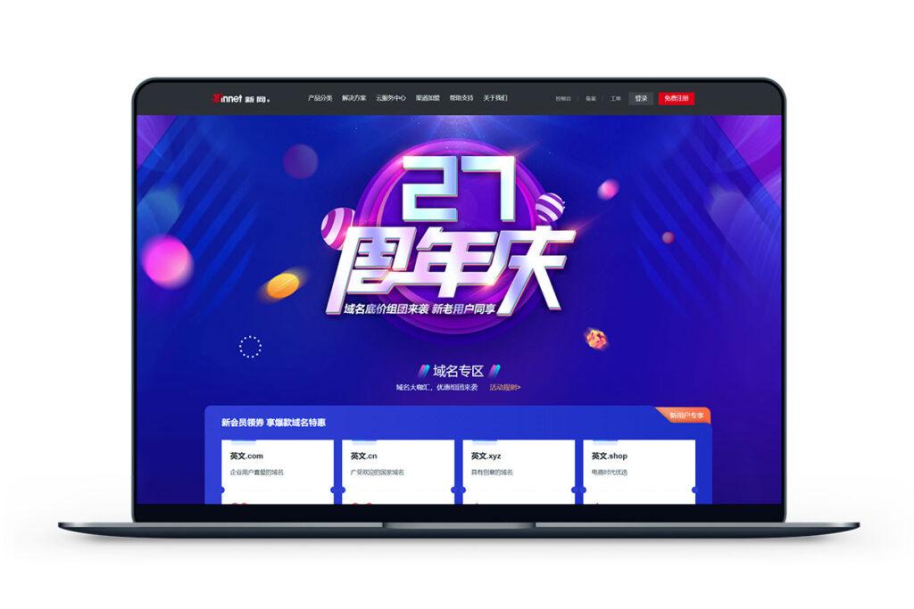 新网周年庆.com域名20元/.cn域名9.9元-米算网