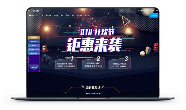 酷番云-818狂购季韩国/台湾/美国/国内高防-米算网
