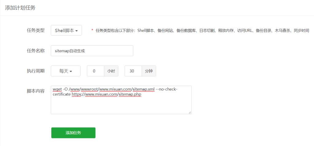 Wordpress免插件自动生成网站sitemap.xml