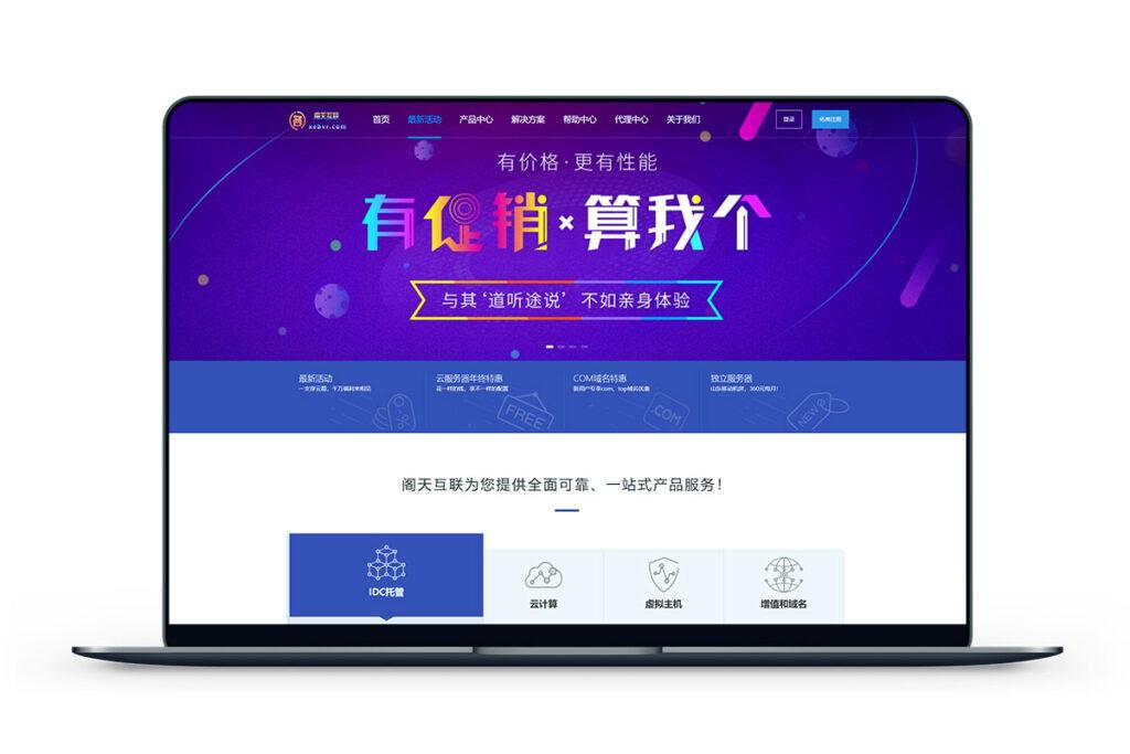 阁天互联-香港CN2 圣何塞CN2-米算网