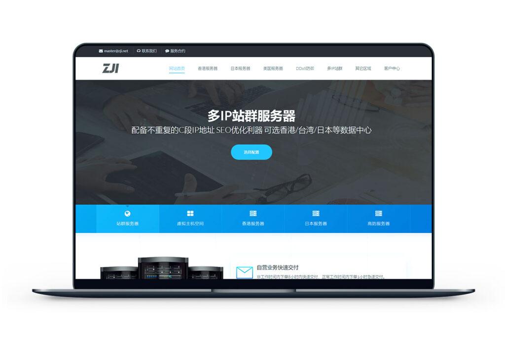 ZJI-香港独服E3五七折/香港独服E5六八折-米算网