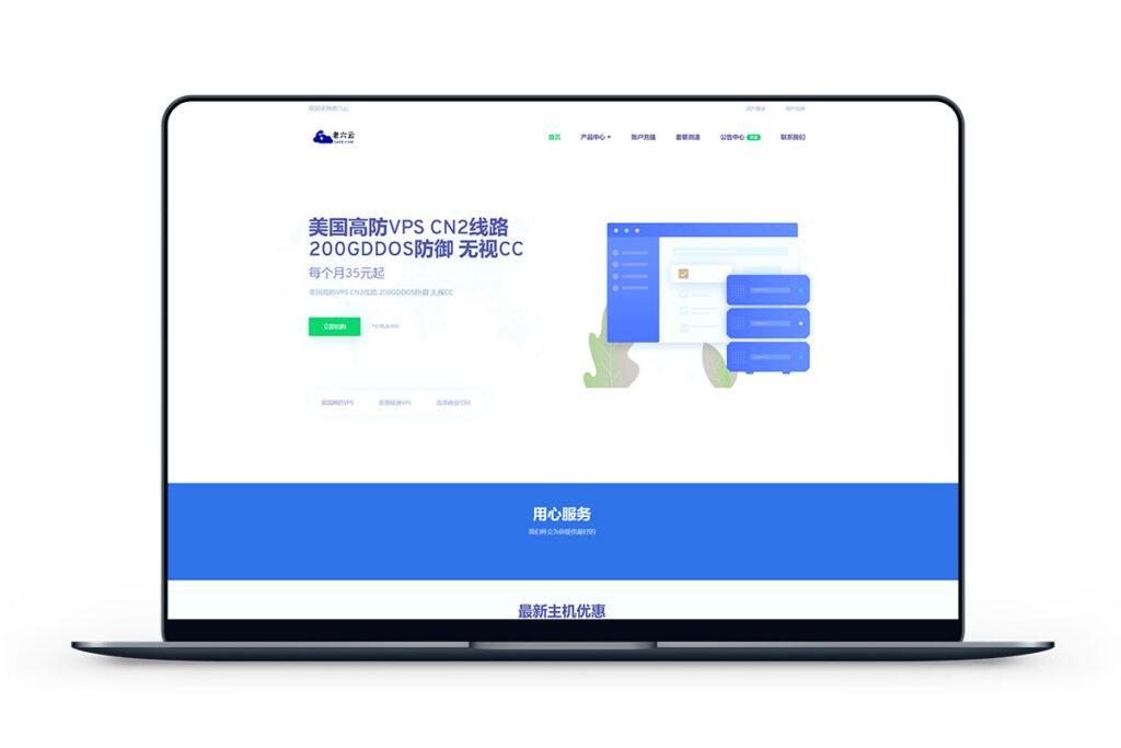 老六云-洛杉矶200G高防三网CN2月付35元