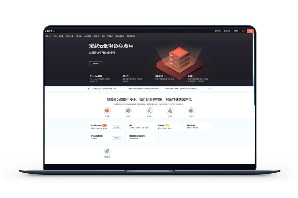 新睿云免费领一台国内云服务器+一台中国香港/美国云服务器