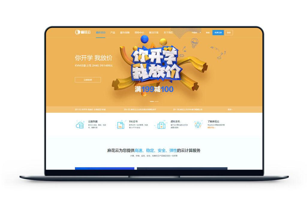 麻花云-安徽移动月付29元/香港月付21元-米算网
