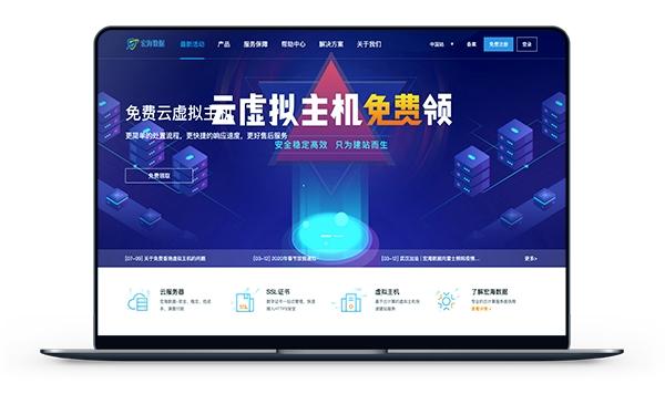 宏海数据-香港将军澳CN2混合首月9.9元-米算网