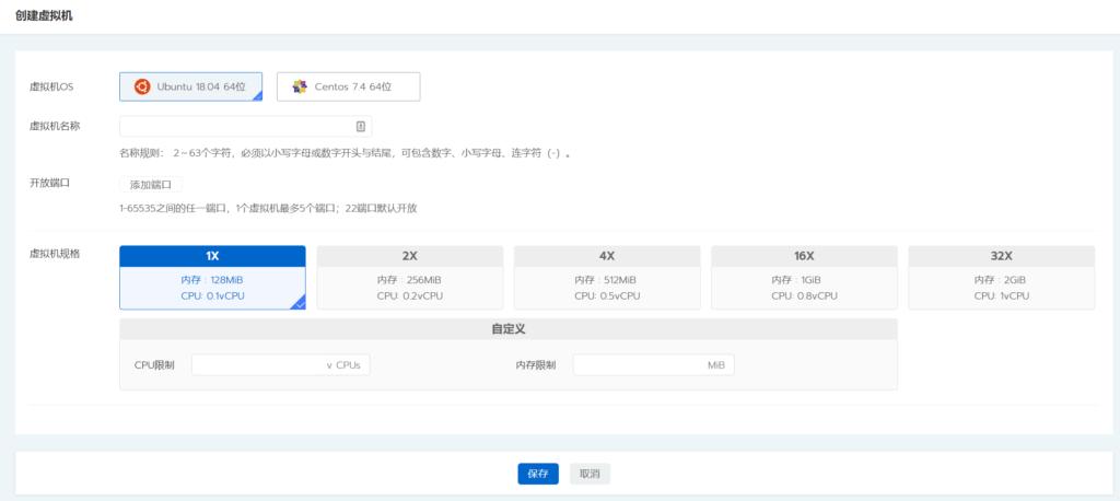 Cubepaas送无门槛300元余额,免费开通容器虚拟机-米算网