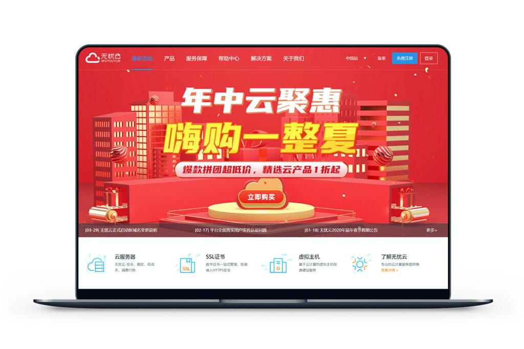 无忧云-香港安畅CN2带宽2M月付30元-米算网