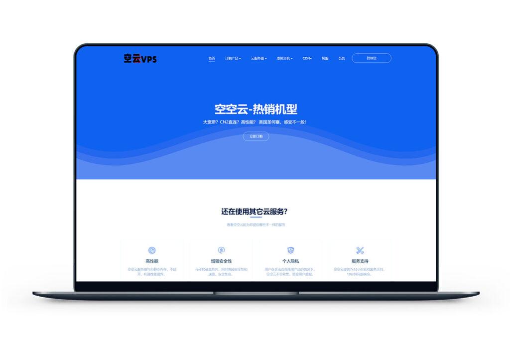 空空云-香港CN2-GIA带宽2M月付15元-米算网