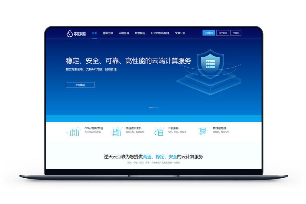 逆天云-精品香港A区/美国CN2/法国超高防