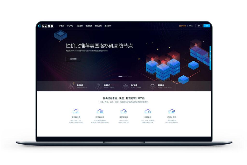 瓜云-香港CN2 1核/1G/40G/5M月付36元-米算网
