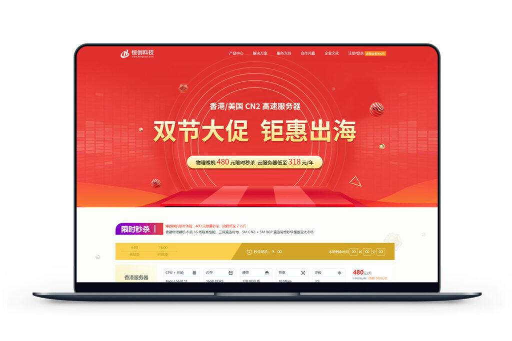 恒创科技-双节同庆,香港CN2云主机年付378元-米算网
