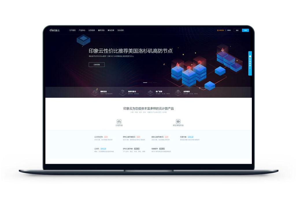 印象云-全场8折活动香港CN2/洛杉矶CN2-米算网