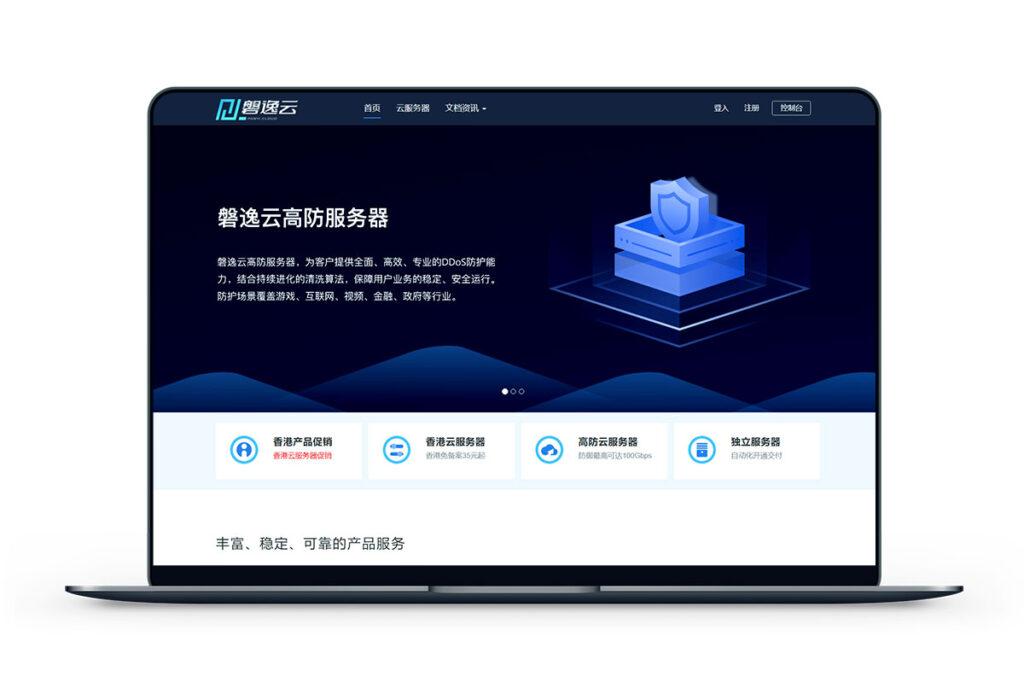 磐逸云-香港CN2/日本G口大带宽/成都高防-米算网