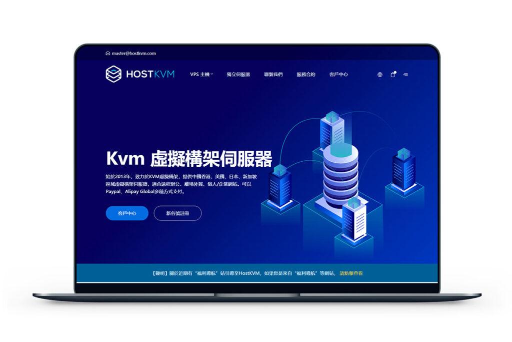 HOSTKVM-全场8折香港CN2韩国月付7美元-米算网