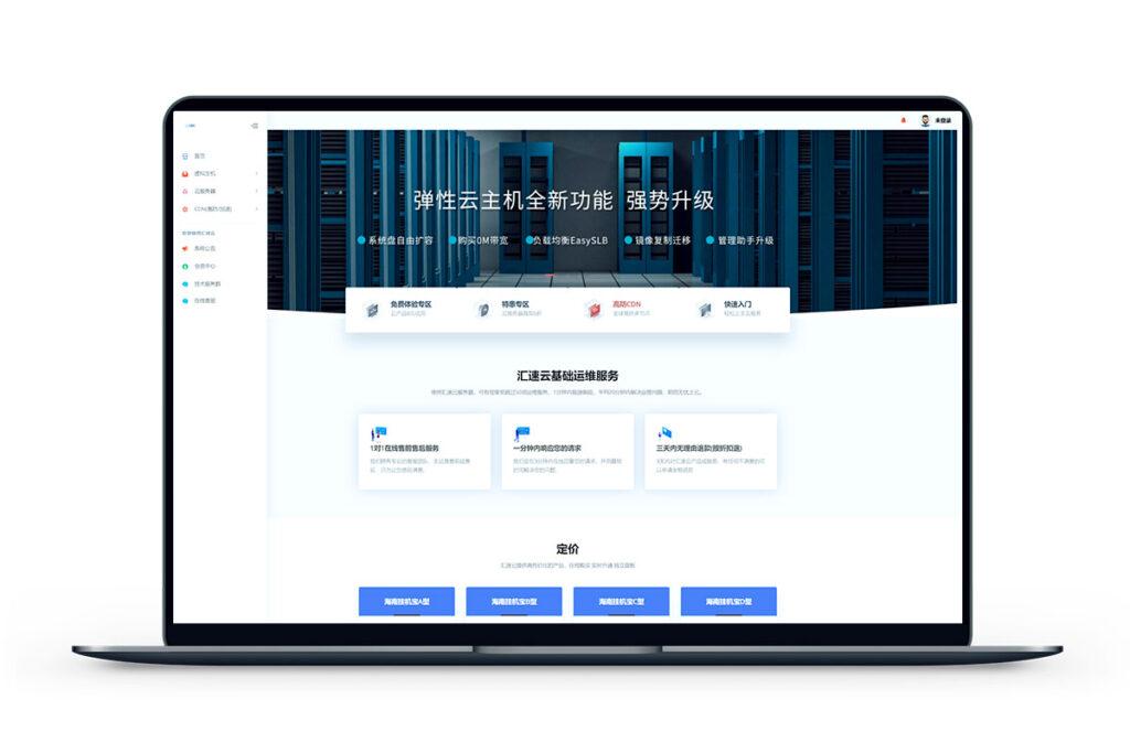 汇速云-香港双程CN2带宽3M月付21元-米算网