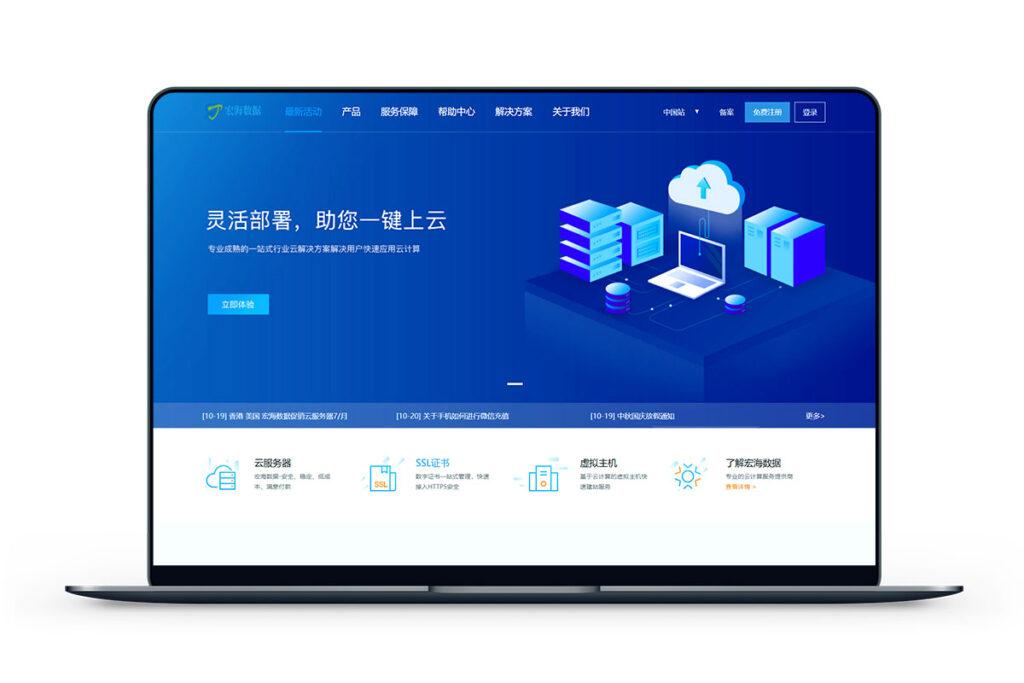 宏海数据-香港沙田/美国CN2首月7元