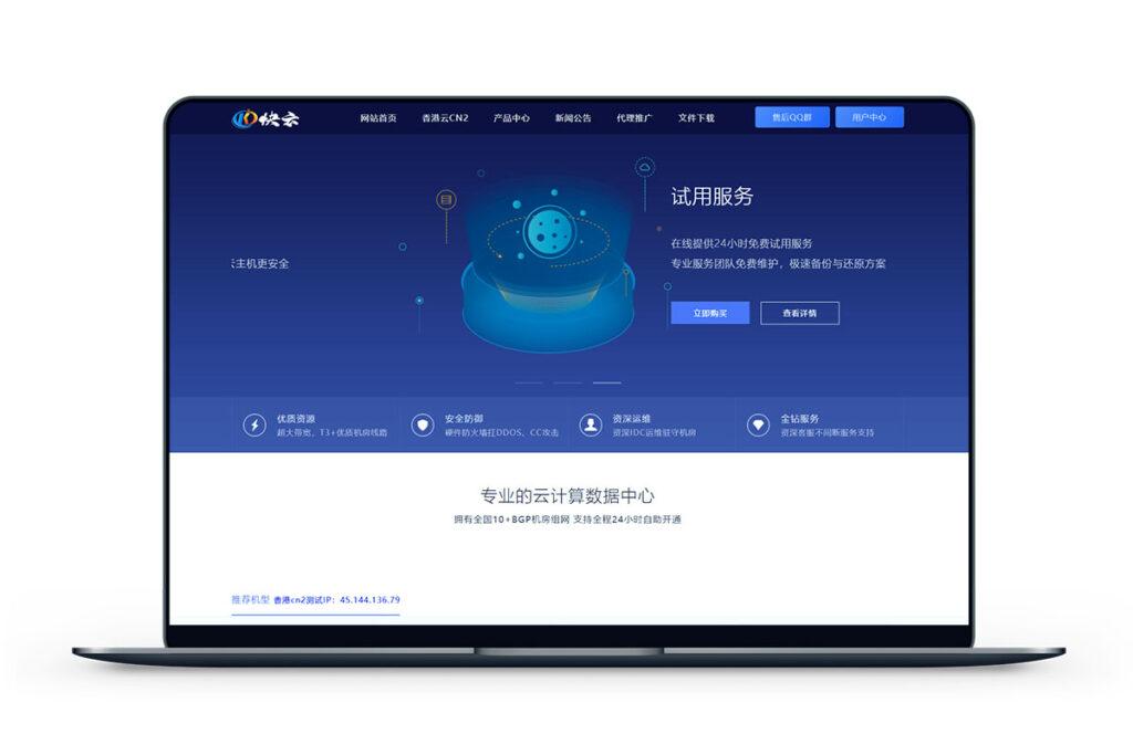快云-香港CN2GIA/带宽20M/月付27元-米算网