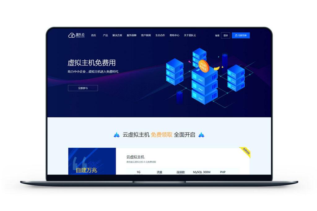 蓝队云-免费领一年国内云虚拟主机,可免费延期-米算网