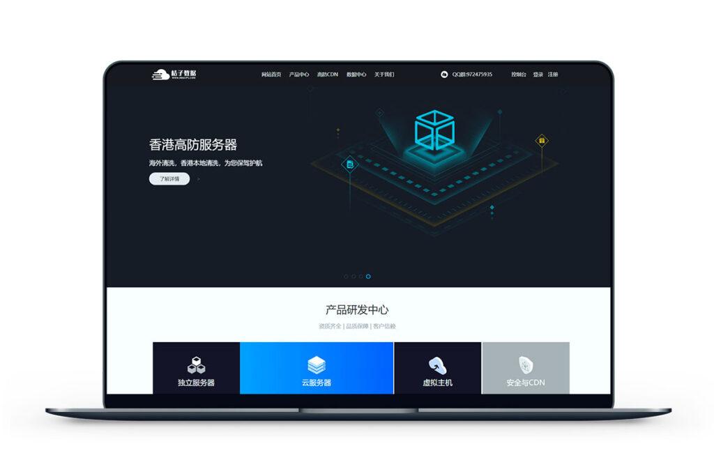 桔子数据-香港三网CN2带宽15M年付380元-米算网