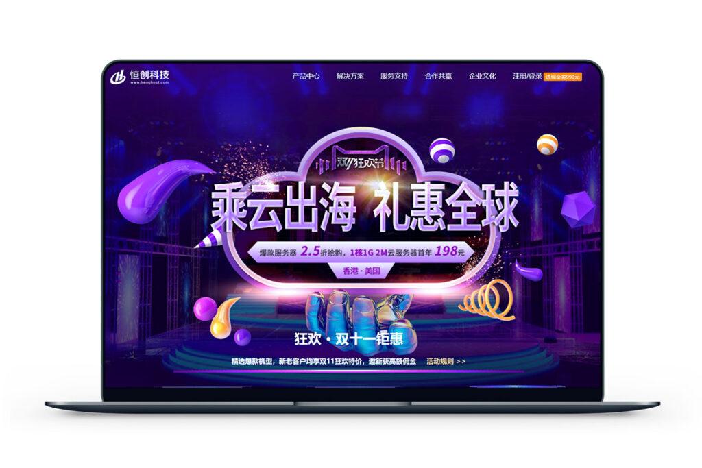 恒创科技-香港/美国CN2云服务器198元/年起-米算网