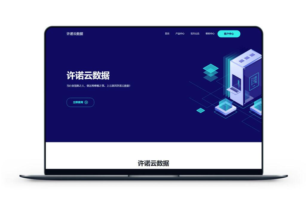 许诺云-充300送50/香港GIA+美国200G高防-米算网