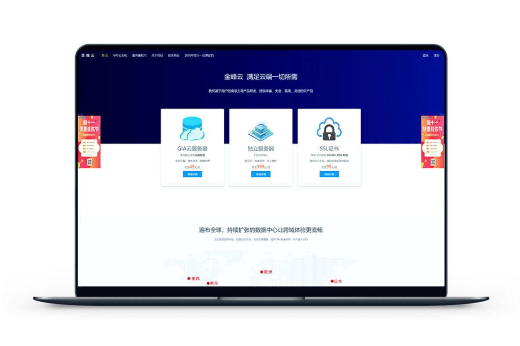 金峰云-充2000送200/香港阿里美国GIA独服VPS-米算网