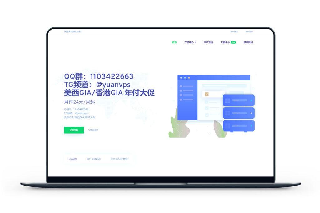 源云主机-香港CN2洛杉矶CN2高防/年付188元-米算网