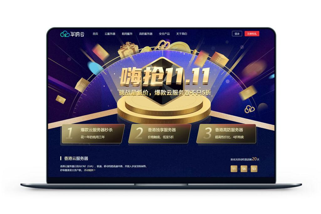 华纳云双十一钜惠,香港美国云服务器低至3.5折-米算网