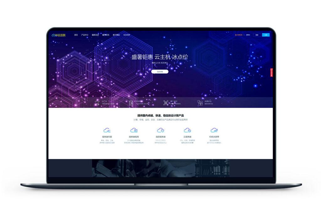 95云互联-香港美国VPS云主机/月付13元-米算网