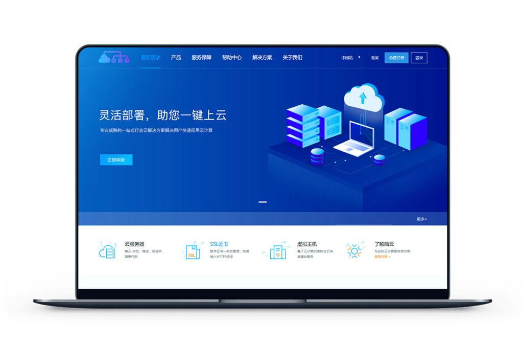 嗨云-1核1G5M河南洛阳BGP线路首月1元-米算网