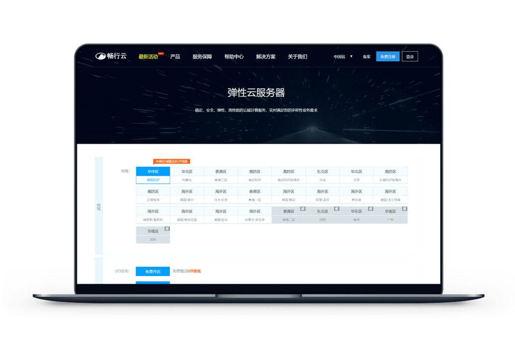 畅行云-4核4G5M河南洛阳BGP免费领1个月-米算网