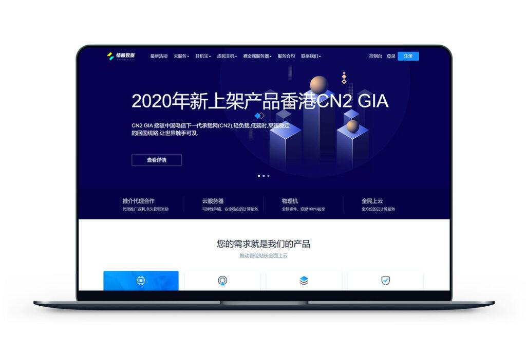 情画数据-香港CN2带宽10M月付24元-米算网