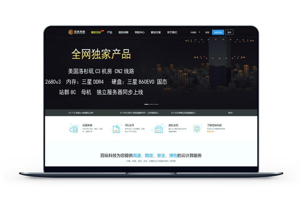 百纵科技-VPS云服务器永久85折优惠
