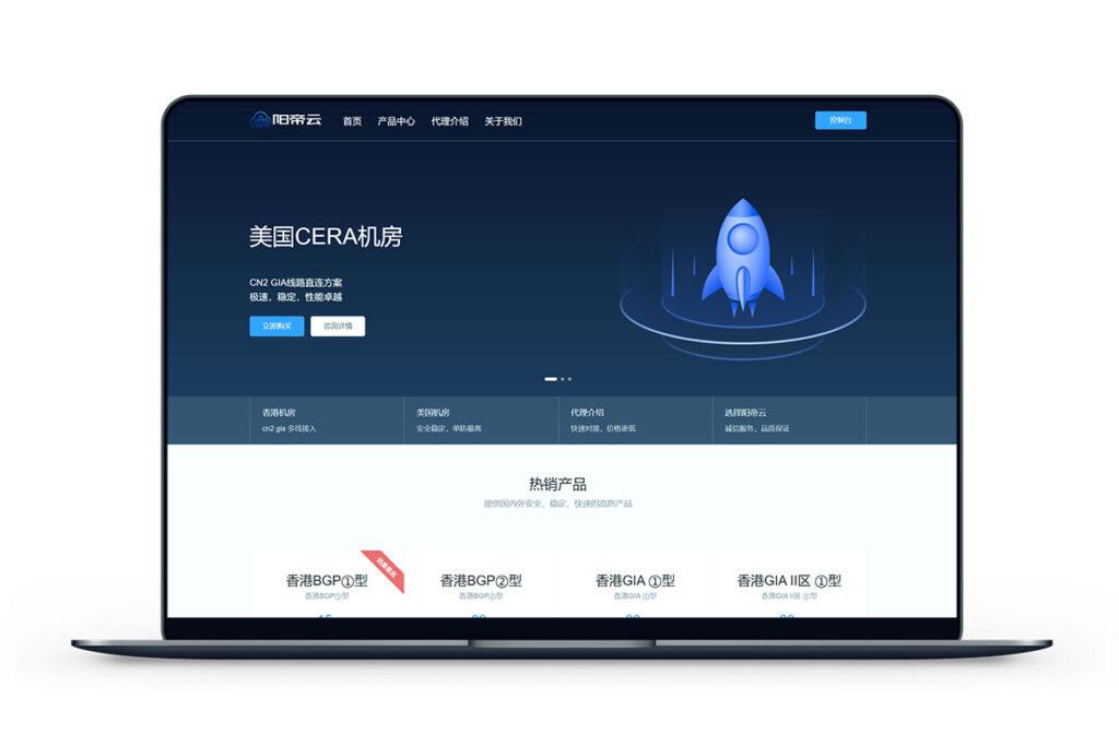 阳帝云 - 香港三网回程CN2 带宽10M 月付30元-米算网