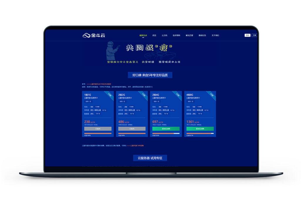 金斗云-香港3M月付21元圣何塞CN2月付19元-米算网