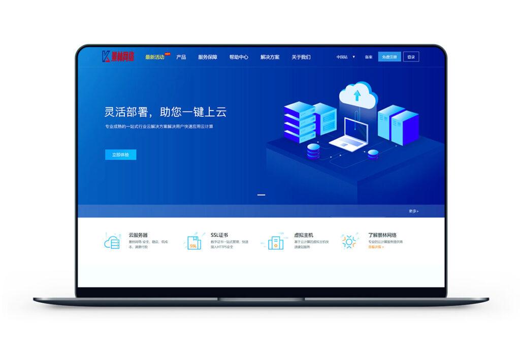 景林网络-香港CN2月付35元,枣庄联通高防/美国高防
