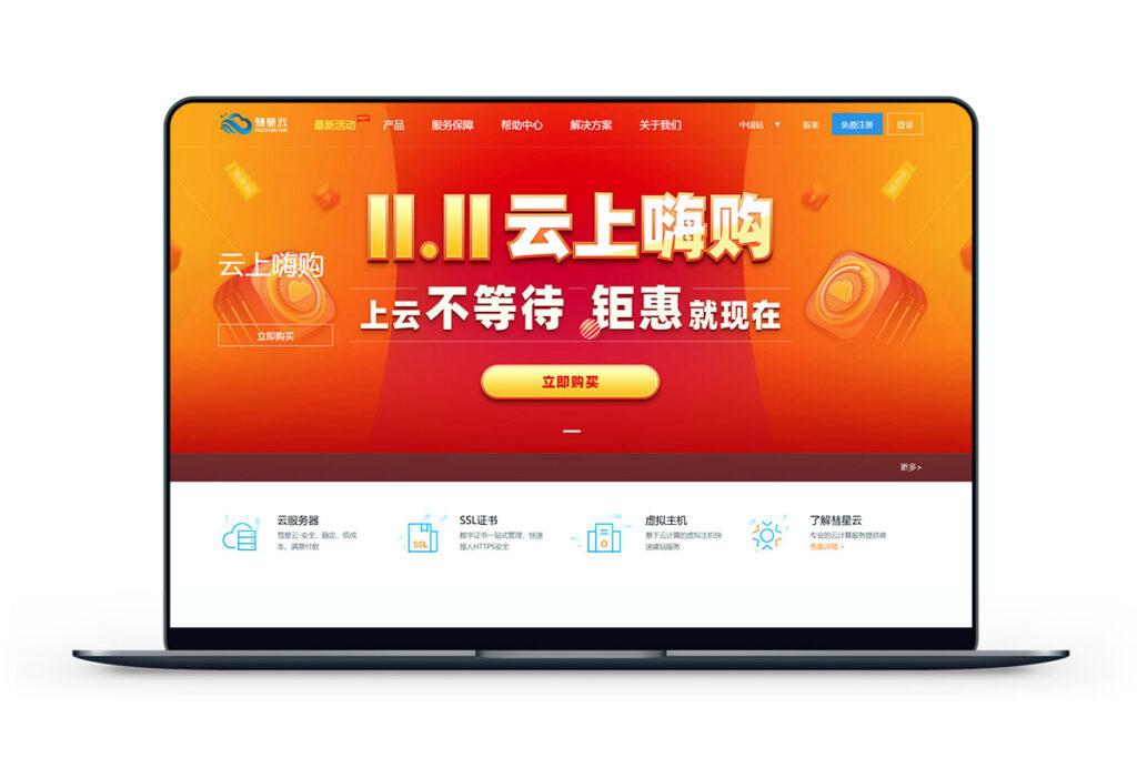 慧星云-香港直连月付9元年付75元/国内月付6元-米算网