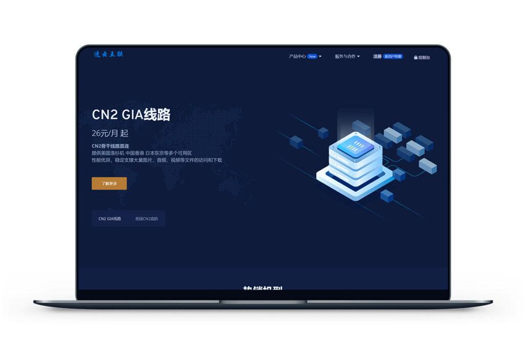 速云互联-香港GIA大带宽美国GIA高防/月付20元-米算网