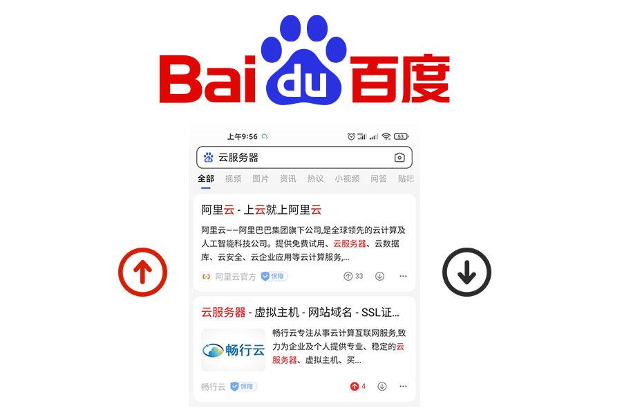 """手机百度搜索结果上线""""顶""""""""踩""""功能"""