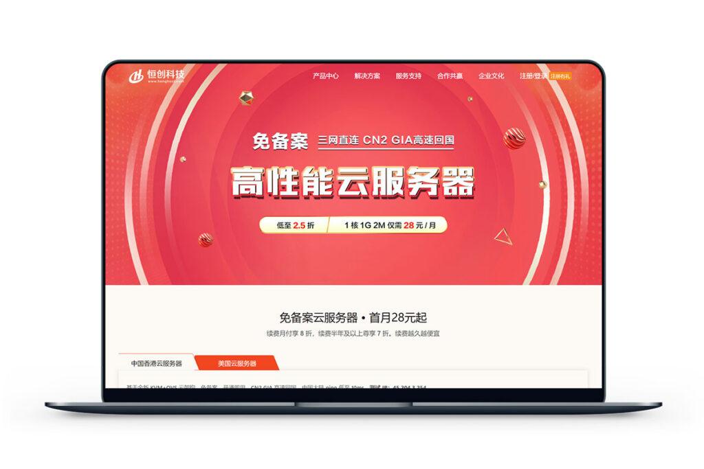 恒创科技-免备案香港/美国云服务器低至2.5折-米算网