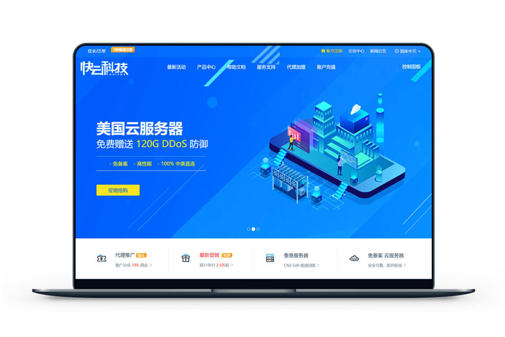 快云科技-2核2G带宽3M香港安畅CN2  月付9.9元-米算网